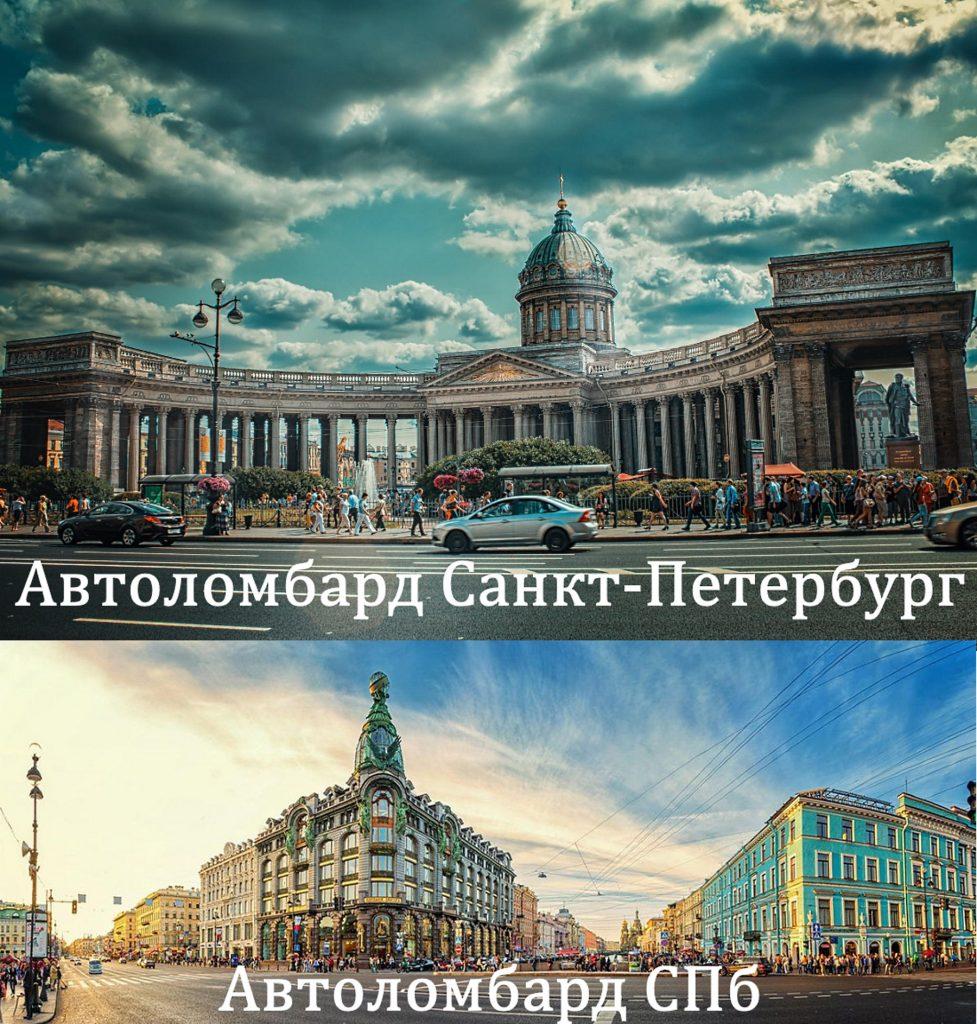 Автоломбард СПб
